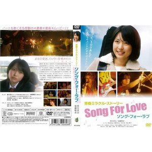 [DVD邦]ソング フォー ラブ Song For Love【レンタル落ち中古】