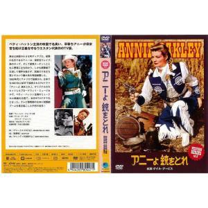 [DVD洋]アニーよ 銃をとれ【レンタル落ち中古】