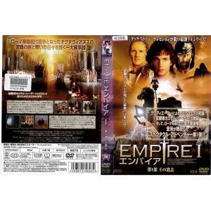 [DVD洋]EMPIRE エンパイア I 第1部 王の遺志【レンタル落ち中古】