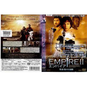 [DVD洋]EMPIRE エンパイア II 第2部 遙かなる旅路【レンタル落ち中古】