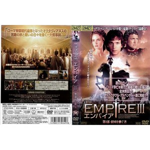 [DVD洋]EMPIRE エンパイア III 第3部 帝国を継ぐ者【レンタル落ち中古】