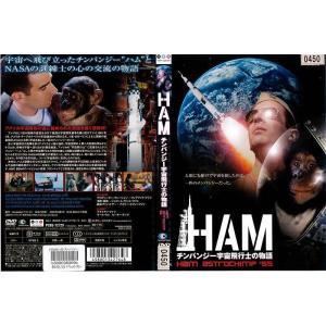 [DVD洋]HAM チンパンジー宇宙飛行士の物語【レンタル落ち中古】