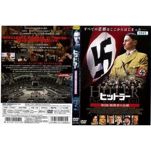 [DVD洋]ヒットラー 第2部 独裁者の台頭【レンタル落ち中古】