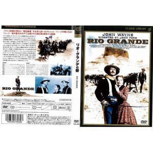 [DVD洋]リオ グランデの砦 RIO GRANDE【レンタル落ち中古】