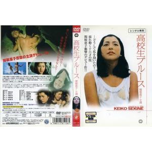 [DVD邦]高校生ブルース【レンタル落ち中古】