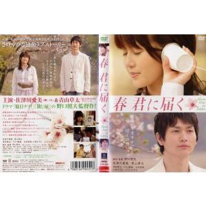 [DVD邦]春 君に届く【レンタル落ち中古】