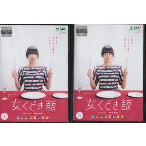 女くどき飯 Take me to Love & Meal 1〜2 (全2枚)(全巻セットDVD)【レ...