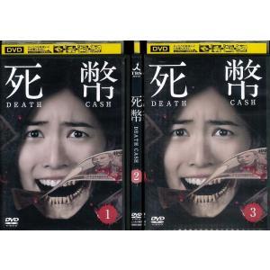 死幣 DEATH CASH 1〜3 (全3枚)(全巻セットDVD)【レンタル落ち中古】[邦画/TVド...