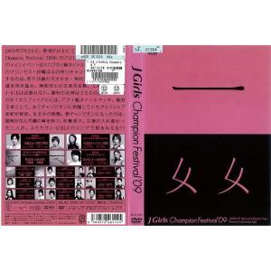 [DVD他]J-GIRLS Champion Festival '09【レンタル落ち中古】