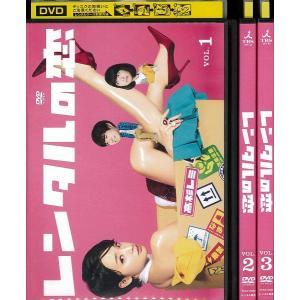 レンタルの恋 1〜3 (全3枚)(全巻セットDVD)【レンタル落ち中古】[邦画/TVドラマ]