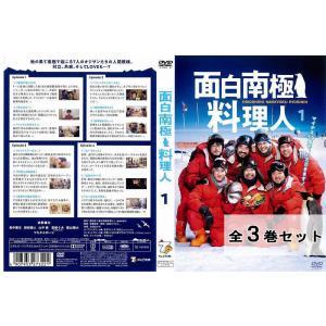 面白南極料理人 全3巻セット 邦画 ドラマ 中古DVD レンタル落ち