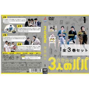 3人のパパ 全3巻セット 邦画 ドラマ 中古DVD レンタル落ち