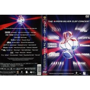 ペプシ シルバー クレフ UK POPライヴ [字幕][中古DVDレンタル落] disk-kazu-saito
