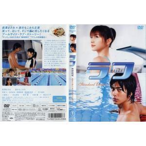 ラフ スタンダード・エディション [長澤まさみ/速水もこみち] [中古DVDレンタル落]|disk-kazu-saito