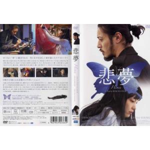 悲夢 [字幕][オダギリジョー/イ・ナヨン]|中古DVD...