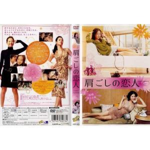 肩ごしの恋人 [字幕][中古DVDレンタル落]|disk-kazu-saito