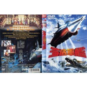 海底軍艦 (1963年) [中古DVDレンタル落]|disk-kazu-saito