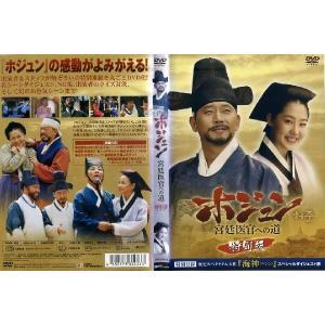 ホジュン 宮廷医官への道 特別版 [字幕][中古DVDレンタル落]|disk-kazu-saito
