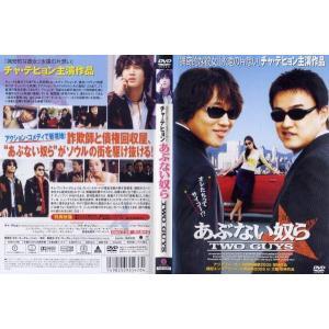 あぶない奴ら TWO GUYS [字幕][中古DVDレンタル落]|disk-kazu-saito