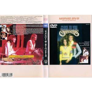 カーペンターズ リメンバー・ザ・カーペンターズ [中古DVDレンタル落]|disk-kazu-saito