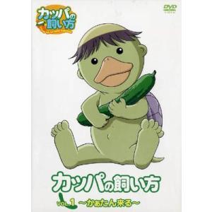 カッパの飼い方 第1弾 「かぁたん来る」 [新品DVD] disk-kazu-saito