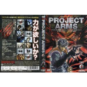 プロジェクトアームズ SPECIAL EDIT版 第1巻 中古DVD [K]