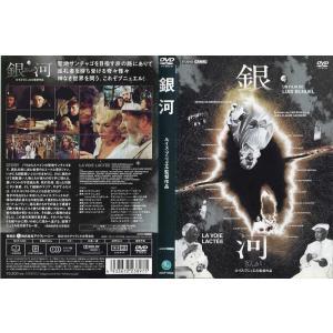 銀河 監督:ルイス・ブニュエル [字幕][中古DVDレンタル落]|disk-kazu-saito