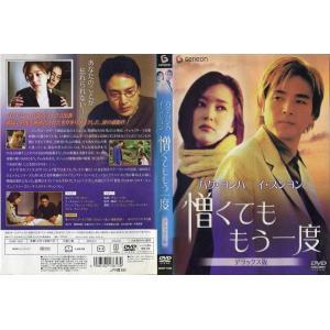 憎くても もう一度 デラックス版 パク・ヨンハ [字幕][中古DVDレンタル落]|disk-kazu-saito
