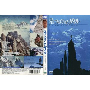 星にのばされたザイル [字幕][中古DVDレンタル落] disk-kazu-saito