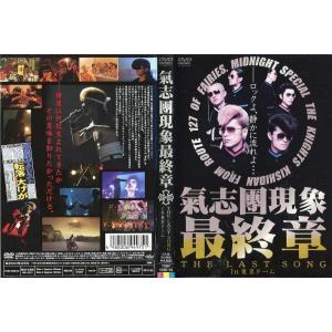 氣志團現象最終章 THE LAST SONG in 東京ドーム [中古DVDレンタル落]|disk-kazu-saito