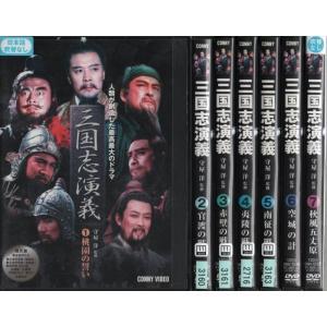三国志演義 全7巻 [字幕][中古DVDレンタル落]|disk-kazu-saito