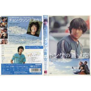 トンケの蒼い空 デラックス版 チョン・ウソン [中古DVDレンタル落]|disk-kazu-saito