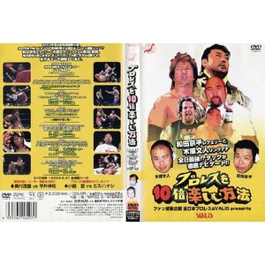 全日本プロレス プロレスを10倍楽しむ方法 [中古DVDレンタル落]|disk-kazu-saito