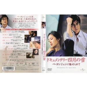 ドキュメンタリー四月の雪 ペ・ヨンジュンに魅せられて [字幕][中古DVDレンタル落]|disk-kazu-saito