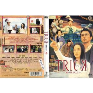 TRICK トリック 劇場版2 仲間由紀恵 阿部寛 [中古DVDレンタル落]|disk-kazu-saito