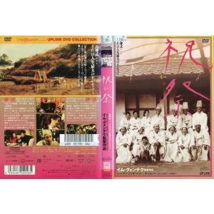 祝祭 イム・グォンテク監督作品 [字幕][中古DVDレンタル落]|disk-kazu-saito