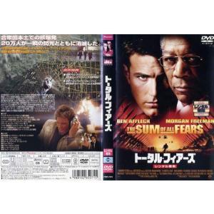 トータル・フィアーズ|中古DVD|disk-kazu-saito