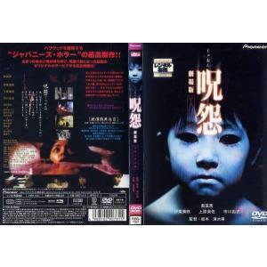 呪怨 劇場版 デラックス版 (2002年)|中古DVD|disk-kazu-saito
