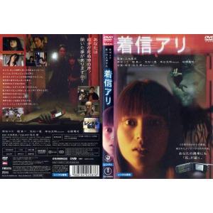 着信アリ [柴咲コウ/堤真一]|中古DVD|disk-kazu-saito