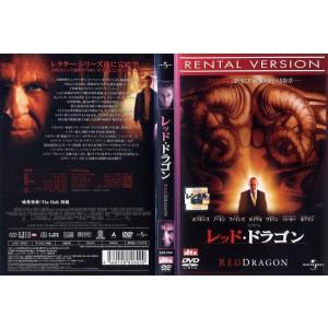 レッド・ドラゴン RED DRAGON [アンソニー・ホプキンス]|中古DVD|disk-kazu-saito