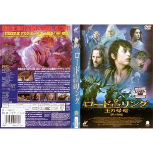 ロード・オブ・ザ・リング 王の帰還|中古DVD|disk-kazu-saito