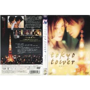 東京タワー tokyo tower (2005年) [黒木瞳/岡田准一]|中古DVD|disk-kazu-saito