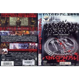 バトル・ロワイアルII 【鎮魂歌】レクイエム|中古DVD|disk-kazu-saito