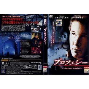 プロフェシー [リチャード・ギア]|中古DVD|disk-kazu-saito