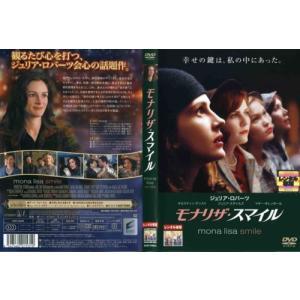 モナリザ・スマイル [ジュリア・ロバーツ]|中古DVD|disk-kazu-saito