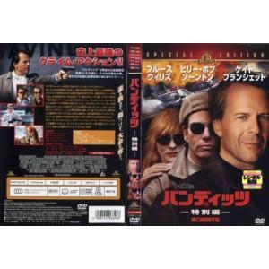 バンディッツ 特別編 (2001年)|中古DVD|disk-kazu-saito