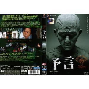 予言 [三上博史/酒井法子]|中古DVD|disk-kazu-saito