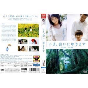 いま、会いにゆきます|中古DVD|disk-kazu-saito