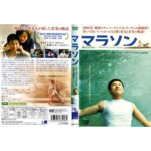 マラソン Marathon [チョ・スンウ/キム・ミスク]|中古DVD|disk-kazu-saito