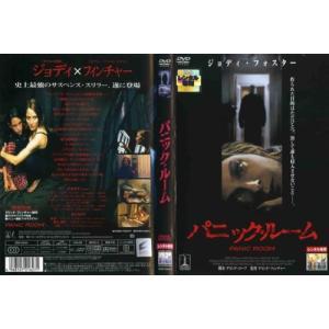 パニック・ルーム [ジョディ・フォスター]|中古DVD|disk-kazu-saito